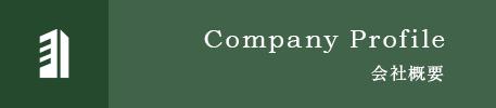 banner_company_harf
